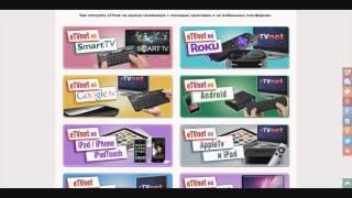 Смотрите eTVnet на телевизоре