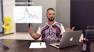 Сколько должен стоить Bitcoin ? Стратегия торговли