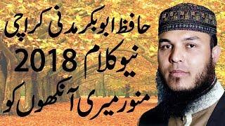 Munawar Meri Ankhon Ko  Latest Naat 2018   hafiz Abu Bakar Madni