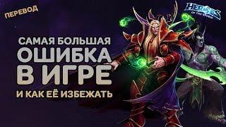 Гайд Heroes of the Storm - Самая Большая Ошибка в Игре и Как Её Избежать | Rhykker | На Русском