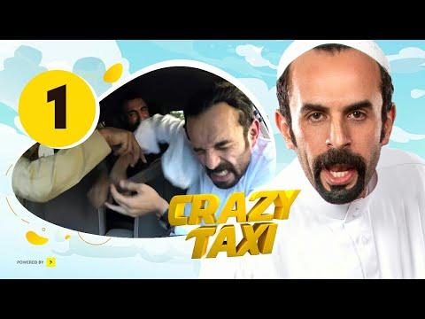 """الحلقة 1 من برنامج """"كريزي تاكسي"""": """"سائق التاكسي الخليجي"""""""