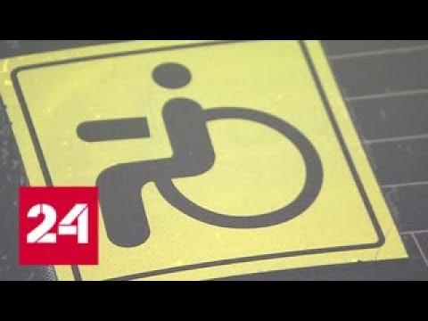 Штрафов больше не будет: в Госдуме подготовили поправку о парковке для людей с ограниченными возмо…