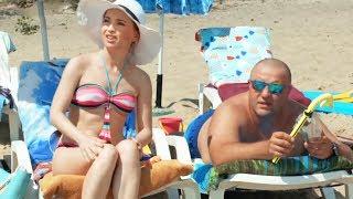 Муж и жена на пляже - ГОРЯЧИЕ ПРИКОЛЫ ЛЕТО 2018 - На троих