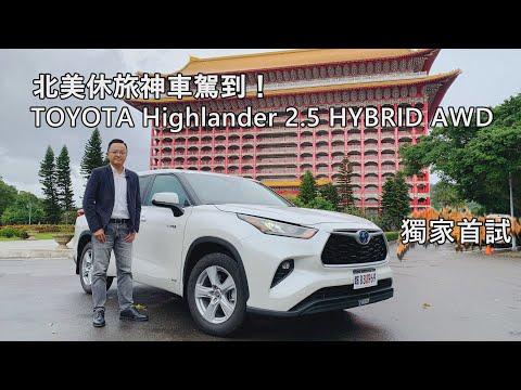 北美8人座休旅神車駕到!2020 TOYOTA Highlander 2.5 HYBRID AWD 獨家首試
