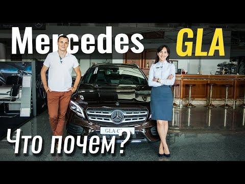 Тест-драйв Mercedes-Benz GLA-Class