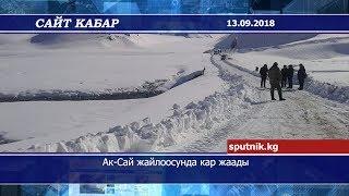 Сайт кабар   Нарын облусунун Ат-Башы районундагы Ак-Сай өрөөнүнө кар жаады
