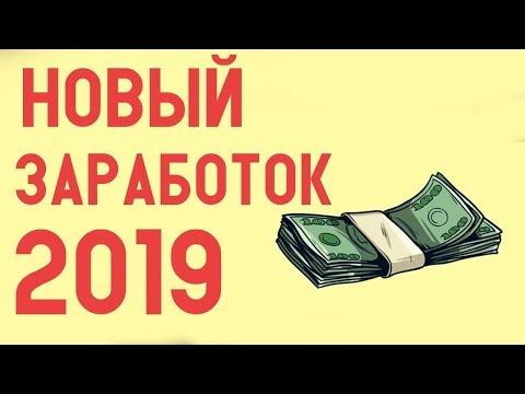 Реальный доход в интернете 2019 отзывы