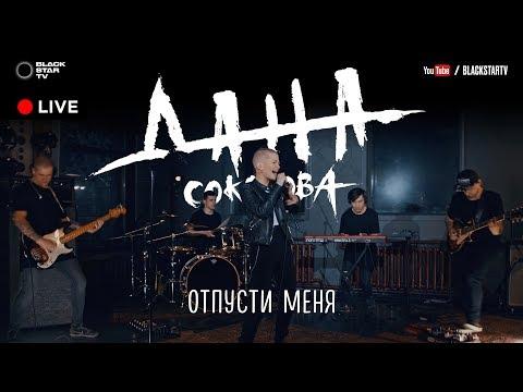 Дана Соколова - Отпусти меня (Live)