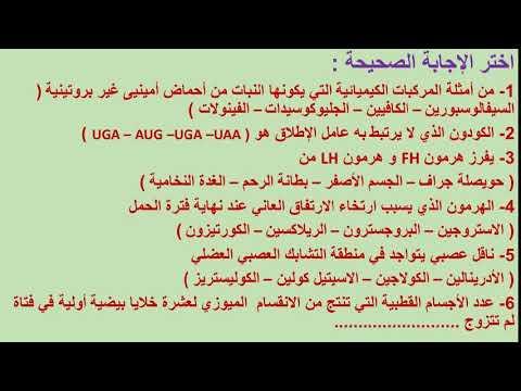 أحياء 3 ثانوي ( مراجعة عامة ) أ حمدي عبد الغني راديو الإذاعة التعليمية