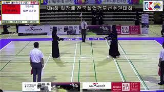 제6회 회장기 전국실업검도대회 (무안군청)이후성vs(인천시청)정준호