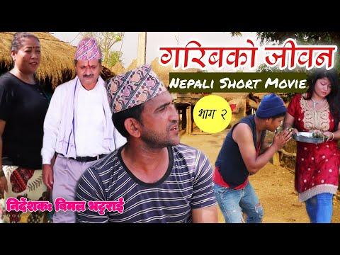 Garib Ko Jiban | Part 2 | नेपाली सर्ट मुभी – गरिबको जीवन (भाग २)