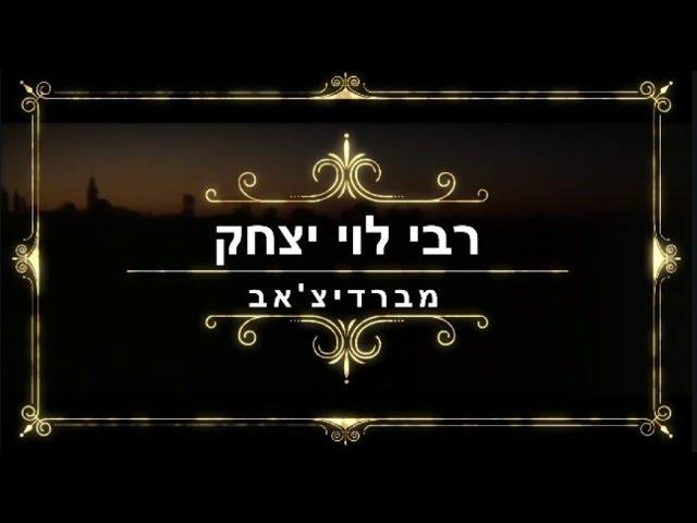 הילולת צדיקים: סנגורן של ישראל רבי לוי יצחק מברדיטשוב