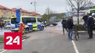 Видео: В Швеции правоохранители задержали более 60 человек в ходе беспорядков - Россия 24