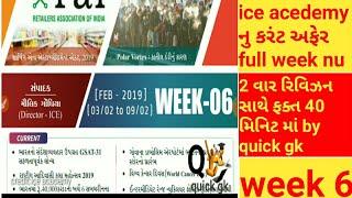 ICE Magic 11| ICE Current affairs Rajkot | ICE Rajkot