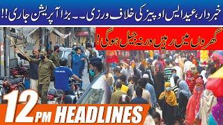 Huge Operation Against Eid SOPs Violators   12pm News Headlines   23 Jul 2021   City42