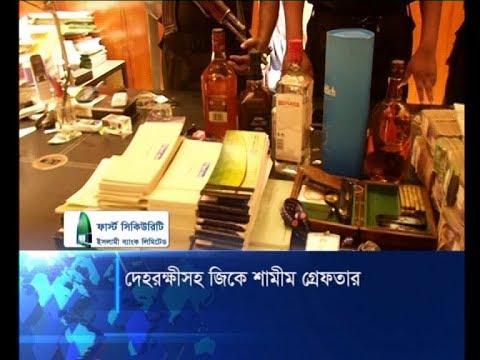 ১শ' ৮০ কোটি টাকার এফডিআরসহ জি কে শামীম গ্রেফতার | ETV News