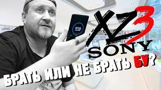 Стоит ли брать Sony Xperia XZ3 в 2020 году на БУ рынке | Обзор Xperia XZ3 за 22000 рублей