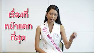 Introduction Video of Nutchananun Chantim Contestant Miss Thailand World 2018