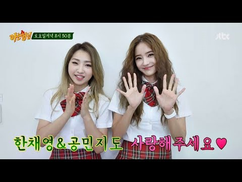 Video a preview for episode 82 of knowing brothers june 24 2017 video minzy and chae youngs message before knowing brothers stopboris Image collections