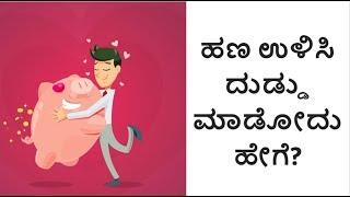 How to Save Money in Kannada   News 18 Kannada   EP 73