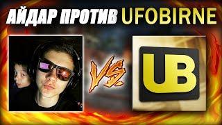 Айдар VS Ufobirne (BO3) 🔴Играю против ЮТУБЕРА!!!