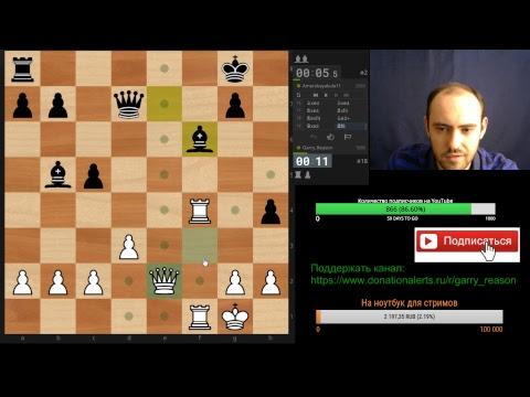 Обеденная минутка. Шахматы, блиц на lichess.org