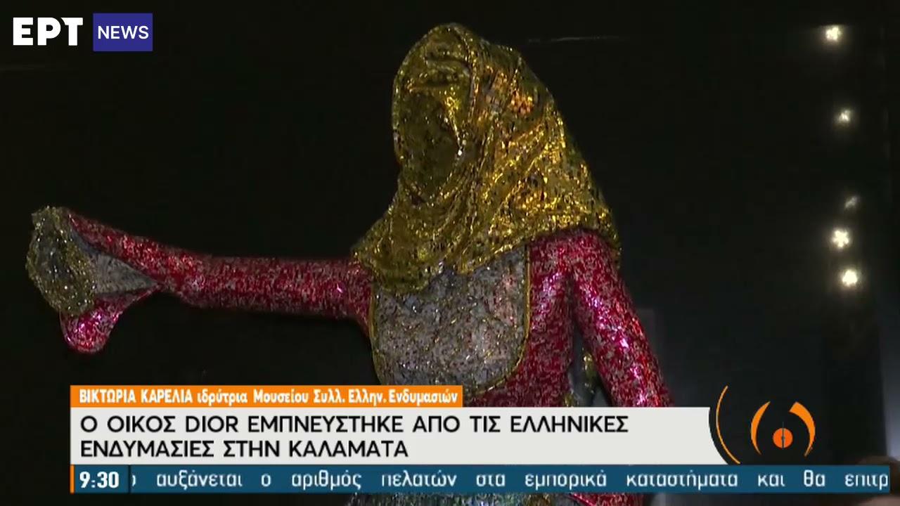 Η εντυπωσιακή συλλογή παραδοσιακών φορεσιών και κοσμημάτων στην Καλαμάτα ΕΡΤ 18/06/2021