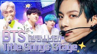 #BTS #방탄소년단 #방탄이들컴백 찐아미들 커커커커몬😎 BTS 타이틀곡모음🎧 좌표찍고가셈📌 [대케가수]