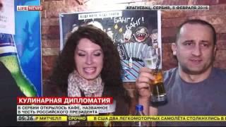 В Сербии открылось кафе, названное в честь Владимира Путина