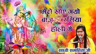 मेरो खोये गयो बाजूबंद#Sadhvi Samahita