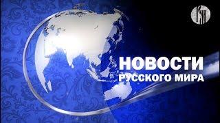 Новости Русского мира