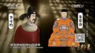 传奇——离奇死亡的皇帝  【 国宝档案20150715 】