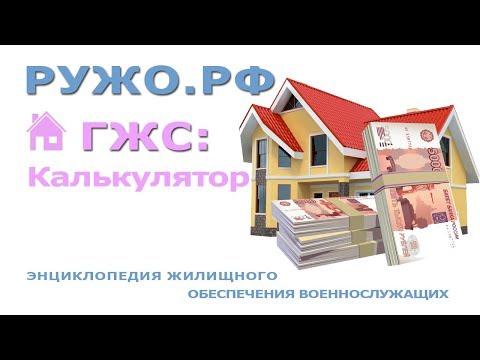 ГЖС Кулькулятор жилищного сертификата для военнослужащих