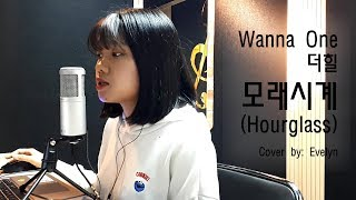 Wanna One The Heal (워너원 더힐) - 모래시계 (Hourglass) (Prod. by Heize 헤이즈) [Cover by Evelyn]