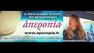 ERT Open, στη «Σπηλιά του Πλάτωνα», Με τον Περικλή Δανόπουλο 25-6-2018