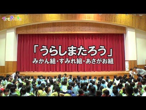 2017.12.15 夏見台幼稚園・保育園年長発表会「浦島太郎」