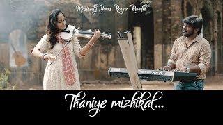 Thaniye Mizhikal | Guppy Movie | Roopa Revathi | Violin Cover | Tovino Thomas | Sooraj Santhosh