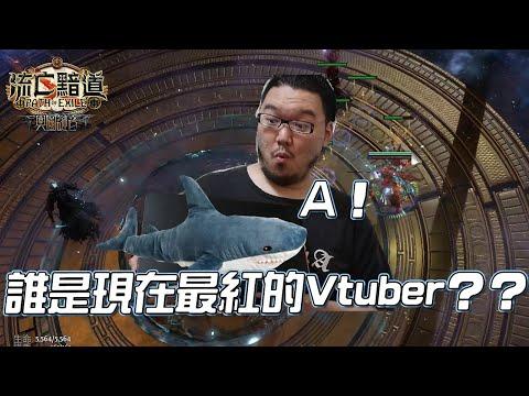 球Z告訴你現在最紅的Vtuber是誰