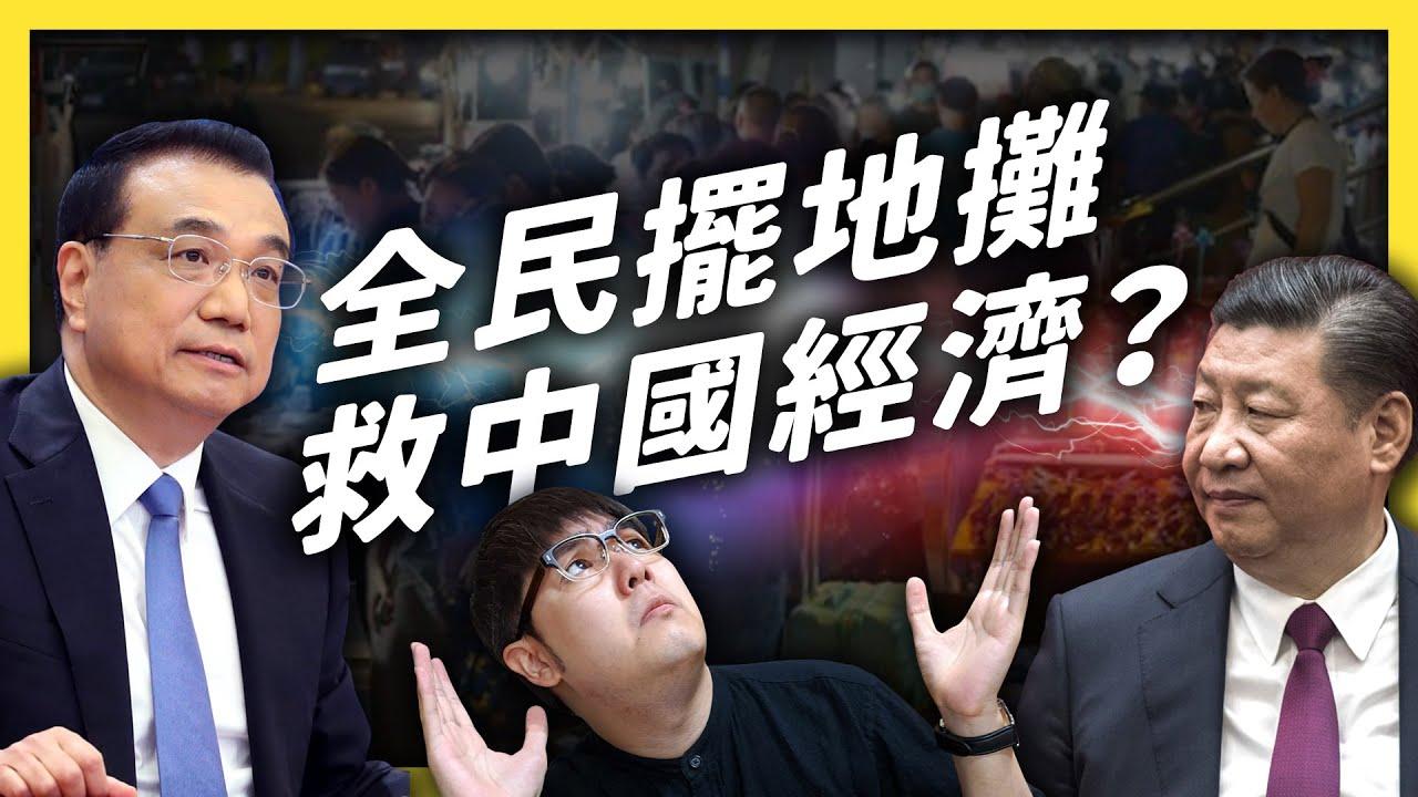 中國有9億人月收低於1萬台幣!「地攤經濟」能救得回來嗎?《左邊鄰居觀察日記》EP026|志祺七七