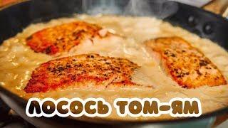 ТОМ-ЯМ лосось. Рецепт который заходит ВСЕМ!