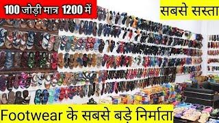 सबसे सस्ता Footwear बाज़ार | Cheapest Footwear Market In Delhi | Branded Footwear Wholesale Market |