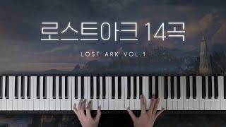 공부할 때 듣기 좋은 로스트아크 피아노 커버