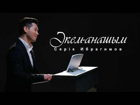 Серік Ибрагимов – Әкем-Анашым