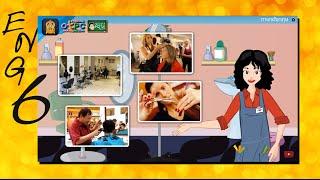 สื่อการเรียนการสอน Hair Salon ป.6 ภาษาอังกฤษ