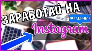 Раскрутка аккаунта и заработок денег на Instagram