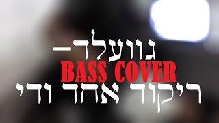 גוועלד- ריקוד אחד ודי- קאבר גיטרה בס ! BASS COVER
