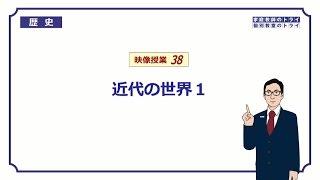 中学歴史近代1啓蒙思想と近代化15分