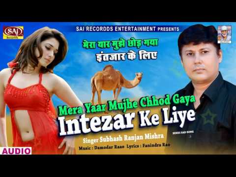 MERA YAAR CHHOD GAYA INTEZAR KE LIYE - Subhash Ranjan Mishra - New Hindi Sad Song