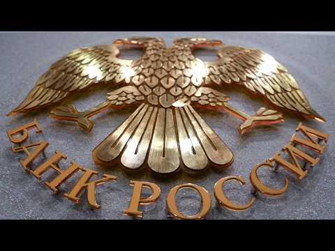 Что такое ключевая ставка ЦБ РФ? На что она влияет?