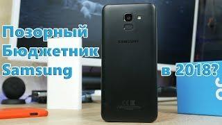 ТРЕШОВЫЙ смартфон SAMSUNG в 2018 - ОБЗОР Samsung Galaxy J6!